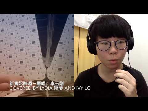 新貴妃醉酒-李玉剛Covered by LYDIA 曉夢x IVY LC