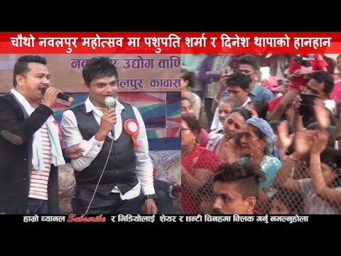 (चौथो नवलपुर महोत्सव कावासोतीमा पशुपति शर्मा को तहल्का ...6 min 21 .sec)