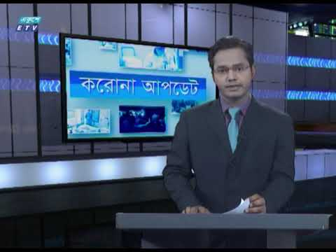 04 Pm Corona Bulletin || করোনা আপডেট || 08 April 2020 | ETV News