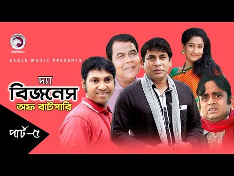 The Business of Batpari | Bangla Natok | Mosharraf Karim, Faruk Ahmed, AKM Hasan, Sohel Khan | E-5