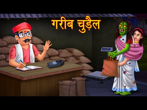 गरीब चुड़ैल | Poor Witch | Stories in Hindi | Moral Stories | Kahaniya in Hindi | Hindi Horror Story