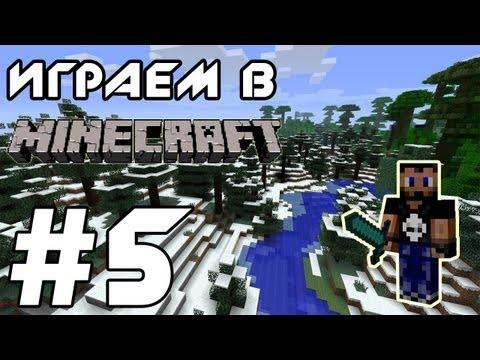 Играем в Minecraft - Серия 5 (НЕТ ВЫХОДА!!1)