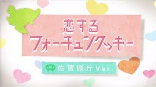 恋するフォーチュンクッキー 佐賀県庁 Ver. / AKB48[公式]