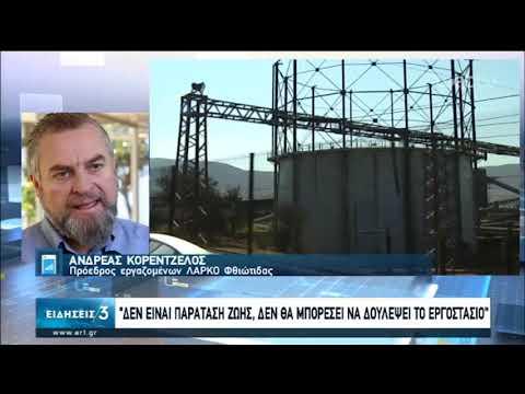 Κατατίθεται η τροπολογία για την ΛΑΡΚΟ – Χατζηδάκης: Τελευταία ευκαιρία | 11/02/2020 | ΕΡΤ