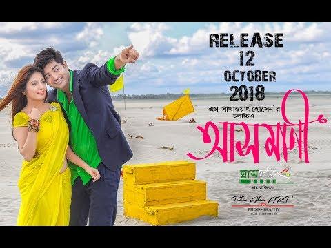 Download Asmani (আসমানী) | Official Trailer | Bappi Chowdhury | Shusmi Rahman | | NEW Bengali Movie HD Mp4 3GP Video and MP3