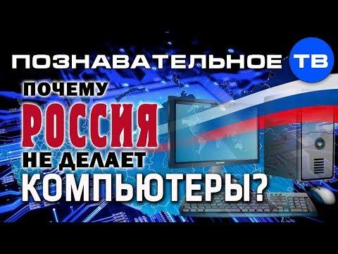 Почему Россия не делает компьютеры (Познавательное ТВ Артём Войтенков) - DomaVideo.Ru