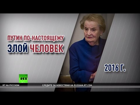 «Путин — злой человек»: почему Мадлен Олбрайт больше не любит российского президента (видео)