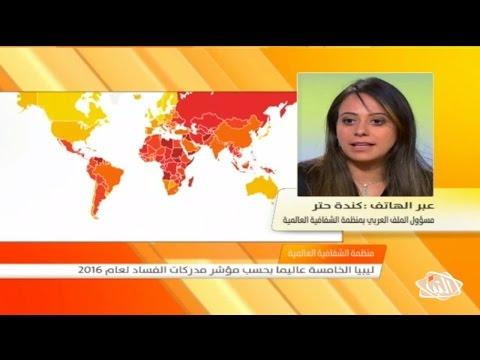 مداخلة مع مسؤولة الملف العربي بمنظمة الشفافية الدولية كندر حتر حول تقرير المنظمة لعام 2016 والذي احتلت فيه ليبيا الترتيب الخامس عالميا من بين الدول الأكثر فساداً في العالم