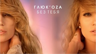 Глюк'oZa Без Тебя pop music videos 2016