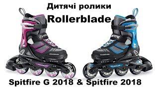Обзор детские раздвижные ролики Rollerblade Spitfire & spitfire G 2017-2018