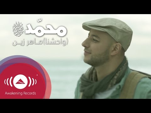 Maher Zain – Muhammad (Pbuh) [Waheshna] | Official Music Video | [ماهر زين – محمد (ص) [واحشنا