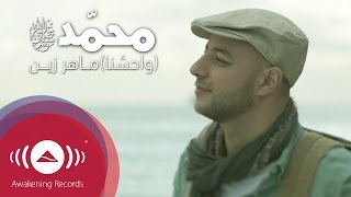 Video Maher Zain - Muhammad (Pbuh) [Waheshna] | [ماهر زين - محمد (ص) [وحشنا | Official Music Video MP3, 3GP, MP4, WEBM, AVI, FLV Februari 2019