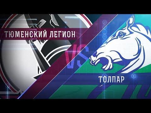 «Тюменский Легион» -  «Толпар»