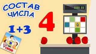 Состав числа 4. Математика для детей