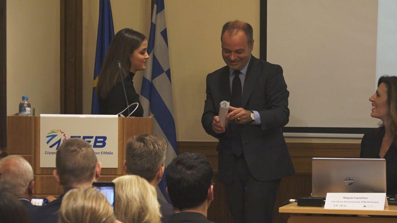 Συνέντευξη Τύπου του σωματείου Επιχειρηματικότητας Νέων/Junior Achievement Greece