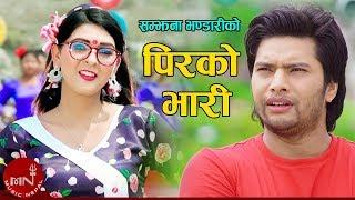 Pir Ko Bhari – Samjhana Bhandari & Kiran Pariyar