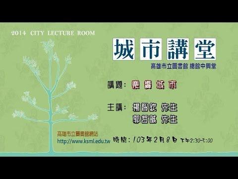 20140208高雄市立圖書館城市講堂—楊智欽、郭哲誠:樂饗城市