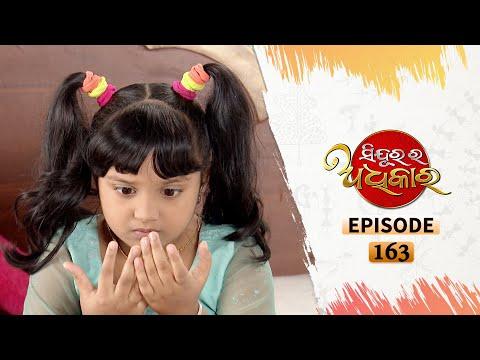 Sindurara Adhikara | Full Ep 163 | 03rd Dec 2020 | Odia Serial – TarangTV