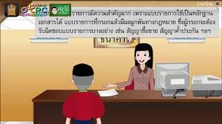 สื่อการเรียนการสอน การกรอกแบบรายการ ป.6 ภาษาไทย