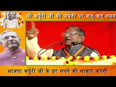 Will fulfill karpoori ji's every dream : Nand Kishore Yadav