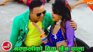 Nakkaliko Thik Chhaina Chala HD