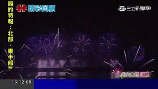 106年國慶 精華全記錄