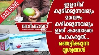 Video Must watch! Those who drink tender coconut water and eat Mangos be careful | Nerkkannu | Kaumudy TV MP3, 3GP, MP4, WEBM, AVI, FLV November 2018