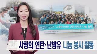 2019년 사랑의 연탄·난방유 나눔 봉사 활동 미리보기