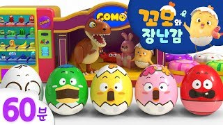 Video 꼬모와 장난감 | BEST 모음 60분 | 컬러와 영어를 배워봐요 MP3, 3GP, MP4, WEBM, AVI, FLV Maret 2019