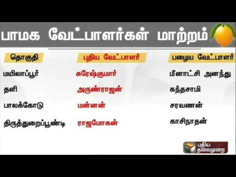 Pattali-Makkal-Katchi-changes-4-candidates-from-previous-candidate-list
