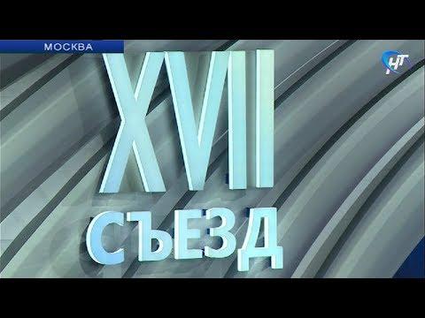 Выборы Президента страны стали главной темой 17-го съезда партии «Единая Россия»