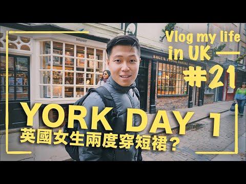 【YORK】英國女生兩度穿短裙?  全是賣肉的斜角巷?   York Day 1 (Eng Sub)