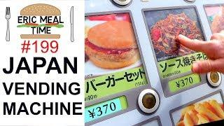Video Hot Food Vending Machine in Japan #2 - Eric Meal Time #199 MP3, 3GP, MP4, WEBM, AVI, FLV Februari 2019