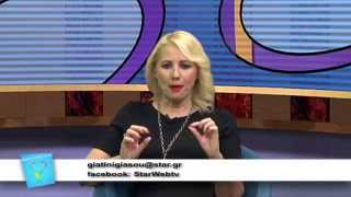 ΝΟΙΑΣΟΥ ΓΙΑ ΤΗΝ ΥΓΕΙΑ ΣΟΥ επεισόδιο 18/11/2015