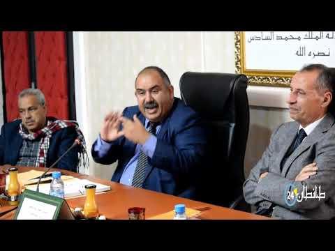 فيديوهات ...الدورة العادية لشهر يناير 2018 للمجلس الإقليمي طانطان