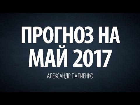 Прогноз на Май 2017. Александр Палиенко.