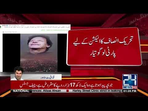 New Motion Poster Of Pakistan Tehreek-e-Insaf (PTI)   24 News HD