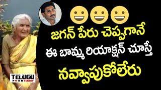 Video జగన్ పేరు చెప్పగానే ఈ బామ్మ రియాక్షన్ చూస్తే నవ్వాపుకోలేరు   Funny reaction on jagan   Telugu Today MP3, 3GP, MP4, WEBM, AVI, FLV Maret 2019