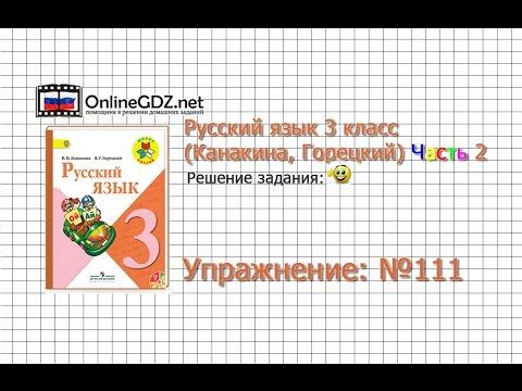 Упражнение 111 - Русский язык 3 класс (Канакина, Горецкий) Часть 2 (видео)