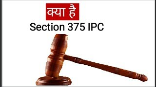 Section 375 of IPC in Hindi
