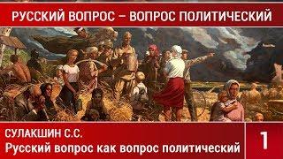 01. Сулакшин С.С. Русский вопрос как вопрос политический