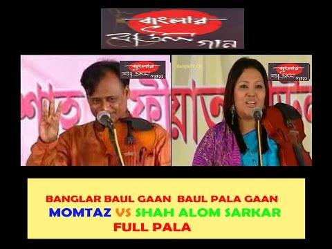 Banglar Baul Gaan  Baul Pala Gaan Momtaz vs Shah Alom Sarkar Full Pala