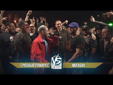Versus Gaz: Грязный Рамирес vs. Mufasah (BPM)