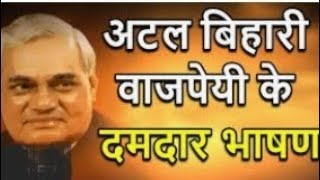 Video ATAL BIHARI VAJPAYEE LAST SPEECH I LOK SABHA MP3, 3GP, MP4, WEBM, AVI, FLV Februari 2019