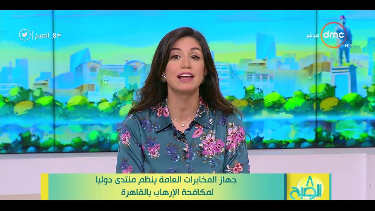8 الصبح - جهاز المخابرات العامة ينظم منتدى دوليا لمكافحة الإرهاب بالقاهرة