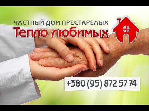 Частный Дом Престарелых Киев, Харьков, Днепропетровск