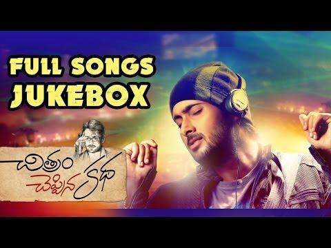 Chitram Cheppina Katha Telugu Movie || Full Songs Jukebox || Uday Kiran, Dimple
