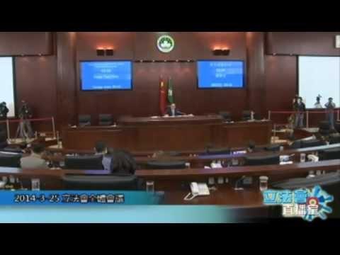議程四立法會辯論公共利益問題 ...