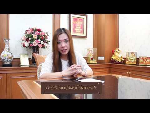 อ.ปิง DAVANCEแนะนำคอร์สเรียน TURBO (видео)