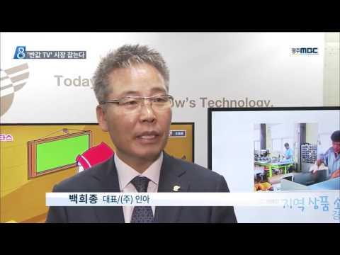 """[광주 MBC 강소기업 기획]인아큐브...'반값 TV 시장을 잡아라"""" - (주)인아"""